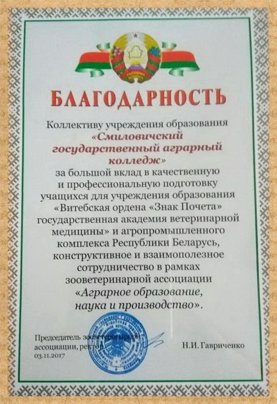 Смиловичский государственный аграрный колледж Обратите внимание